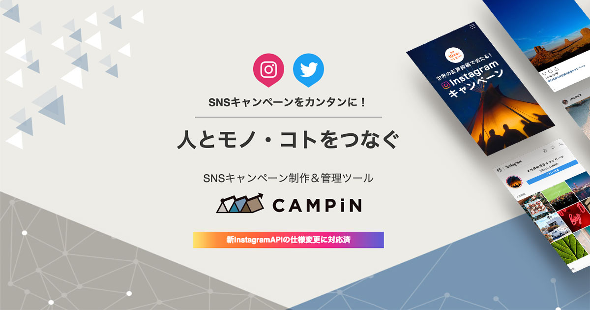 CAMPiN(キャンピン)|Instagram・Twitterのキャンペーン製作・管理ツール